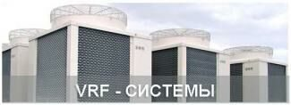 vrf-panasonic2